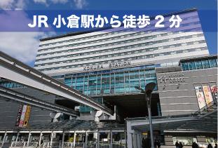 JR小倉駅から徒歩2分
